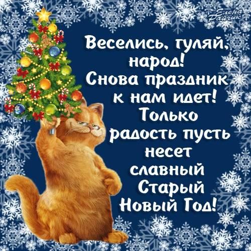 Короткие прикольные поздравления со Старым Новым годом