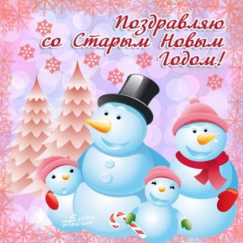 Прикольные картинки с поздравлениями со Старым Новым годом