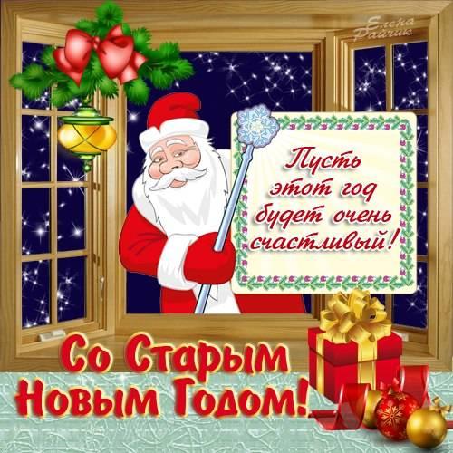 Прикольные поздравления со Старым Новым годом в картинках