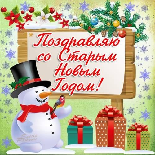 Красивые прикольные картинки с поздравлениями со Старым Новым годом