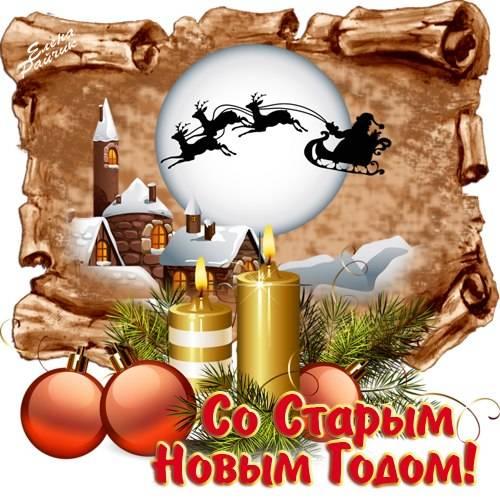 Картинки с поздравлениями со Старым Новым годом прикольные