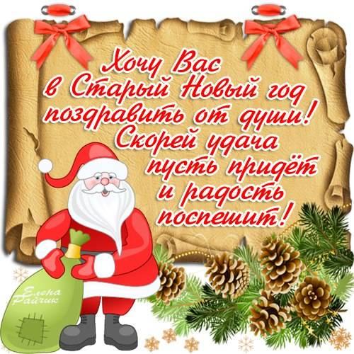 Прикольные поздравления со Старым Новым годом картинки