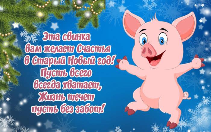 Прикольные поздравления со Старым Новым годом скачать