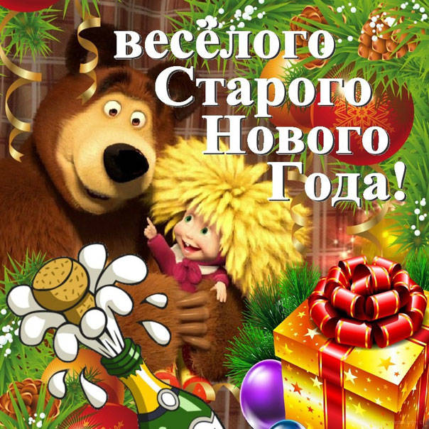 Прикольные картинки-поздравления со Старым Новым годом