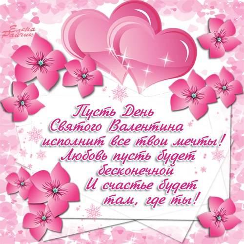 С Днем всех влюбленных - картинки прикольные для любимого