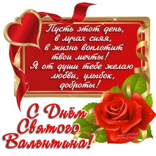 С Днем святого Валентина картинки с надписями
