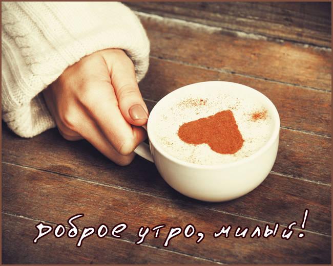 Пожелания доброго утра любимому мужчине (стихи и картинки)