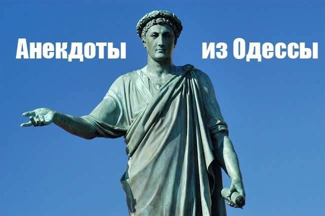 Лучшие еврейские анекдоты из Одессы