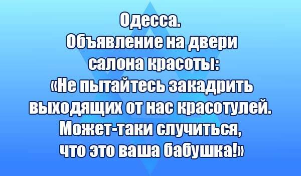 Лучшие еврейские анекдоты из Одессы (27 штук)