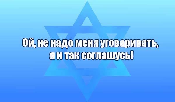 Пикантные еврейские анекдоты из Одессы