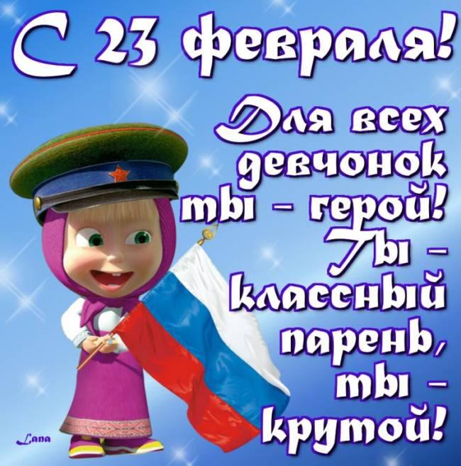 Поздравления с 23 февраля мальчикам от девочек в школе