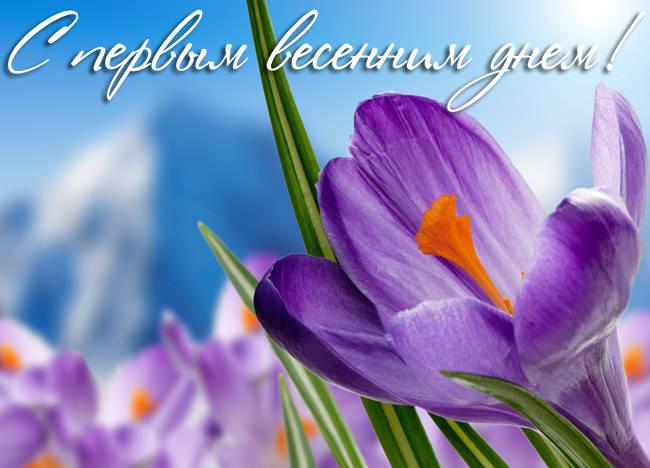 Первый день весны - картинки с поздравлениями скачать