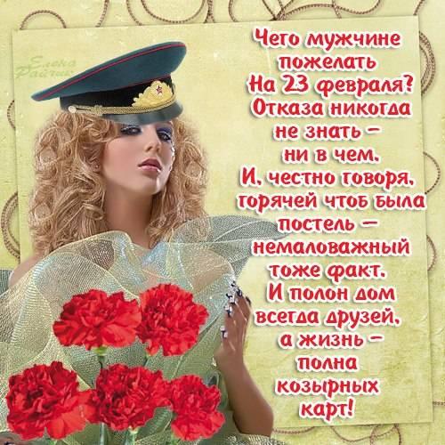 С 23 февраля картинки с девушками скачать бесплатно