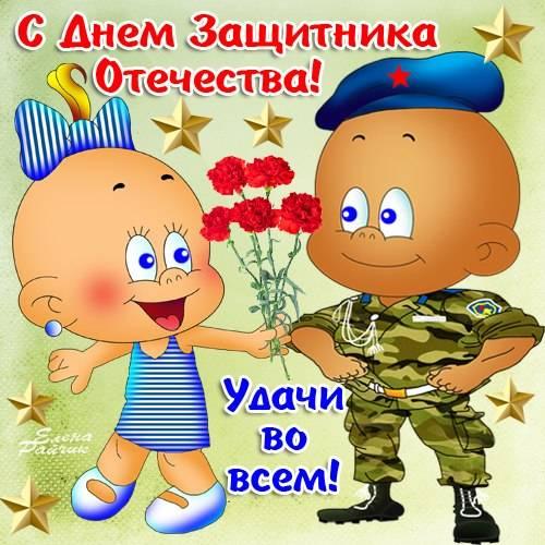 Прикольные поздравления с 23 февраля в картинках бесплатно