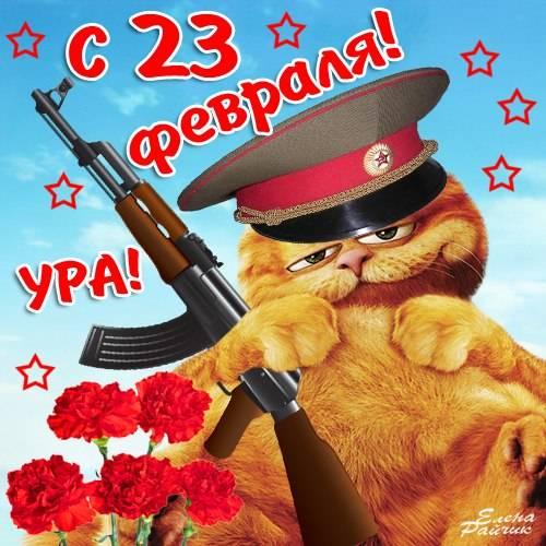 Прикольные поздравления с 23 февраля в картинках скачать бесплатно