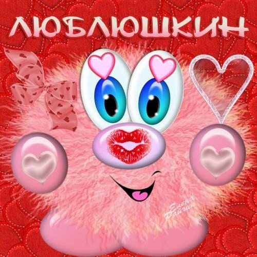 Прикольные и смешные картинки-валентинки на День влюбленных