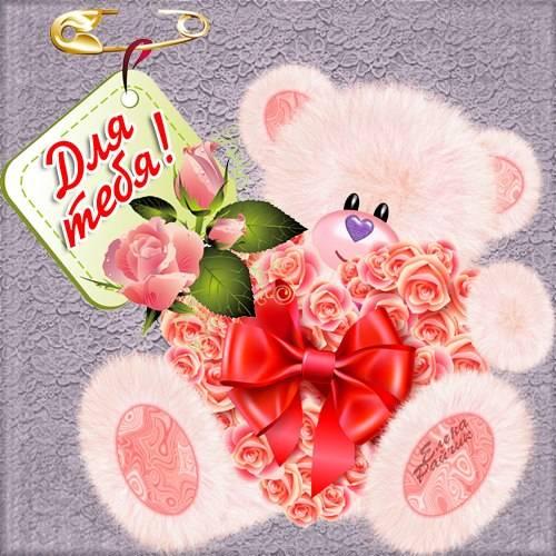 Картинки, открытки доброе утро любимая с мишками