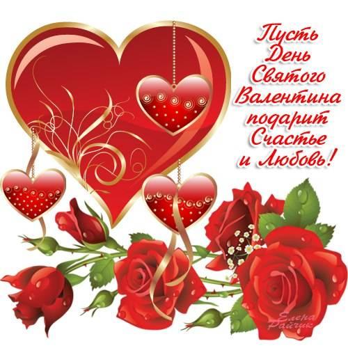Красивые картинки-валентинки на День святого Валентина