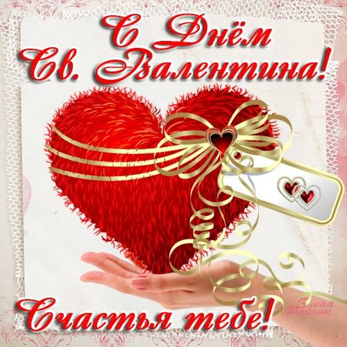 С Днем святого Валентина — прикольные валентинки для друзей и любимых