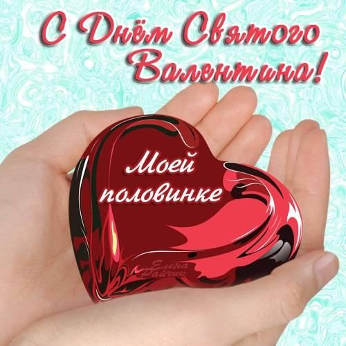 С Днем всех влюбленных — прикольные картинки и открытки с поздравлениями