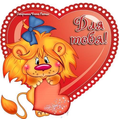 Валентинки на День святого Валентина картинки