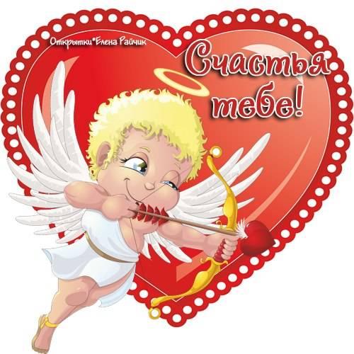 Валентинки на День святого Валентина картинки скачать бесплатно