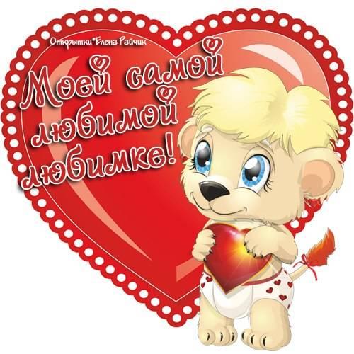 Валентинки на День святого Валентина картинки бесплатно