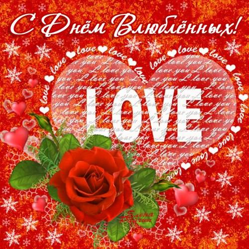 С Днем всех влюбленных картинки для любимого