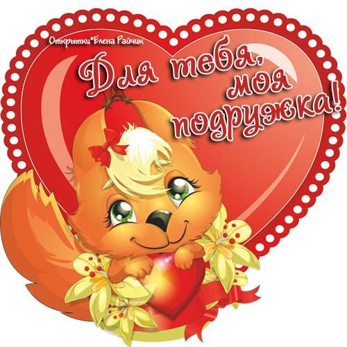 Валентинки на День святого Валентина картинки скачать