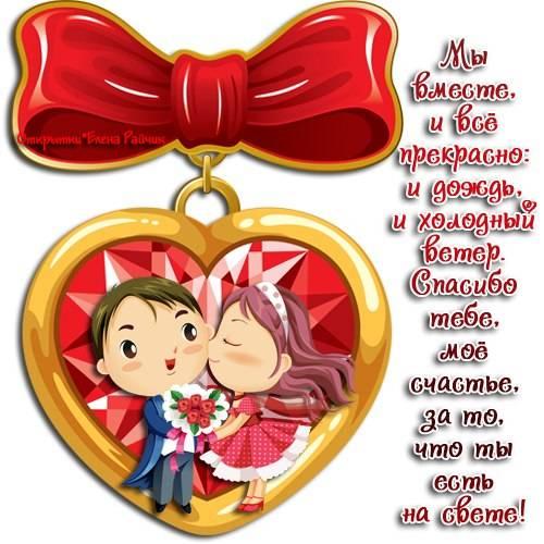 Прикольная картинка с Днем всех влюбленных для любимого и любимой