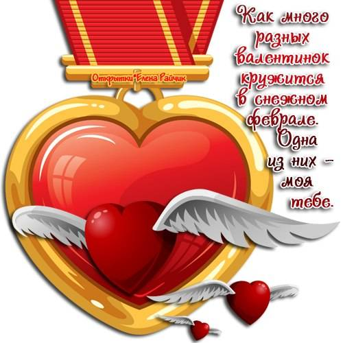 Красивые валентинки на День святого Валентина бесплатно