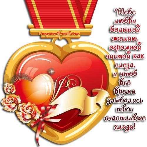 С Днем всех влюбленных - прикольные открытки с поздравлениями (Елена Райчик)