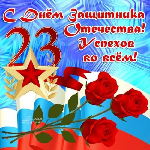23 февраля - прикольные картинки с поздравлениями от Елены Райчик