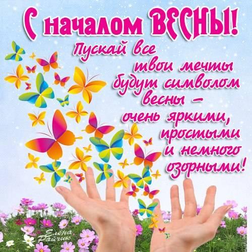 """Прикольные картинки """"Первый день весны"""" с пожеланиями"""