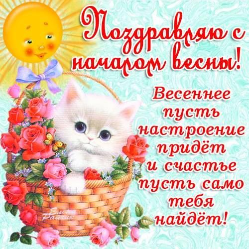 """Прикольные картинки """"Первый день весны"""" с поздравлениями"""
