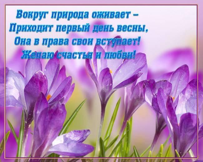 Первый день весны - картинки с поздравлениями бесплатно