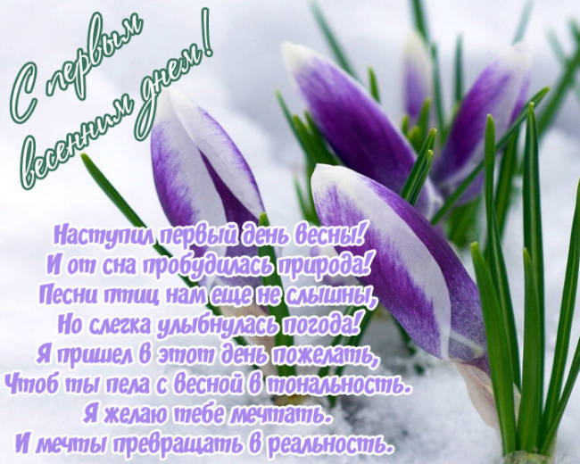 Поздравления с первым днем весны в картинках