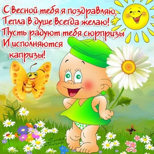 ПОздравления с первым днем весны картинки
