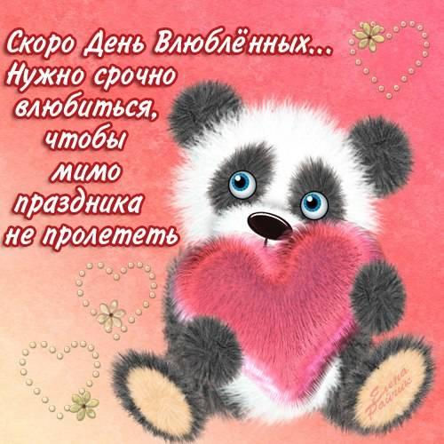 Прикольные картинки с Днем всех влюбленных от Елены Райчик