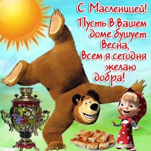 """Прикольные картинки """"С Масленицей"""" - Маша и медведь"""