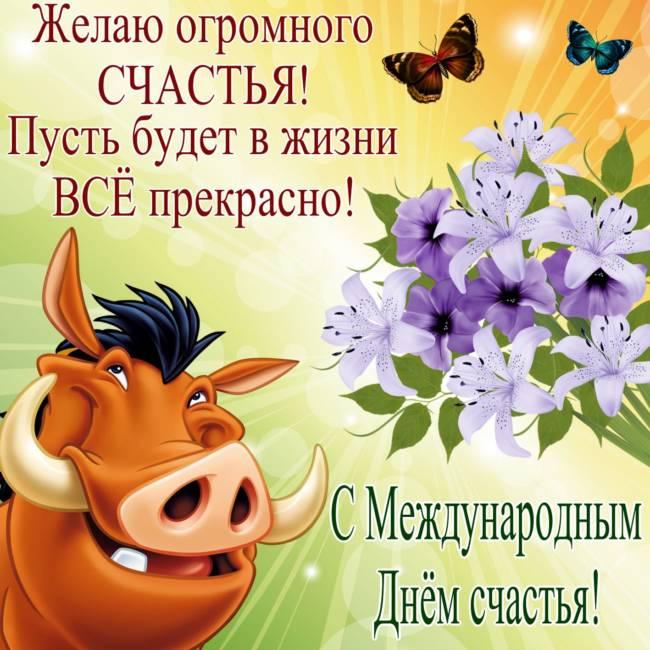 Поздравления с Днем счастья в картинках бесплатно