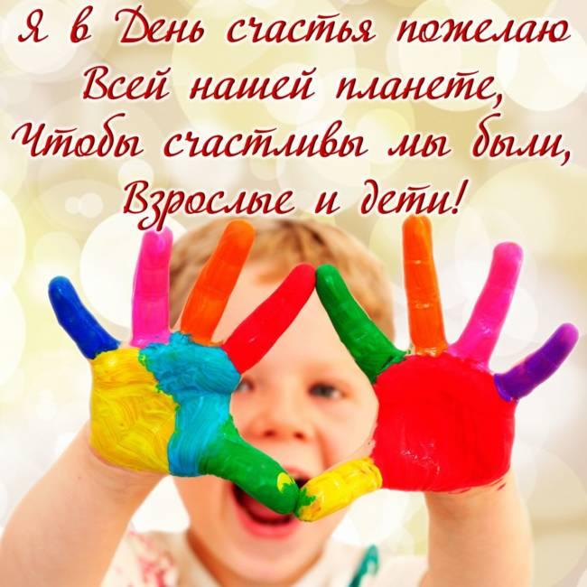 Поздравления с Днем счастья в картинках скачать