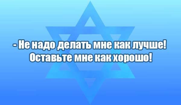 Анекдоты смешные до слез про евреев