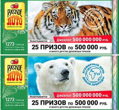Русское лото проверить билет тираж 1273 от 03.03.2019