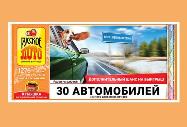 Русское лото проверить билет тираж 1276 розыгрыш от 24.03.2019