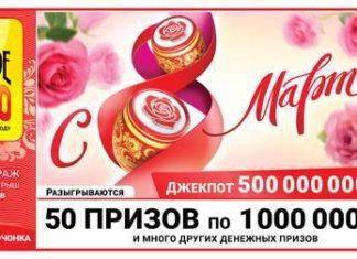 Русское лото проверить билет тираж 1274