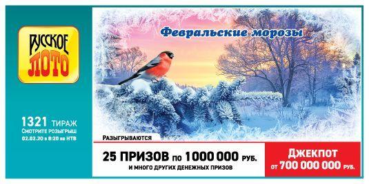 Русское лото тираж 1321 проверить билет по номеру билета и тиража