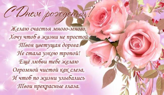 Красивые поздравления с Днем рождения для любимой женщины