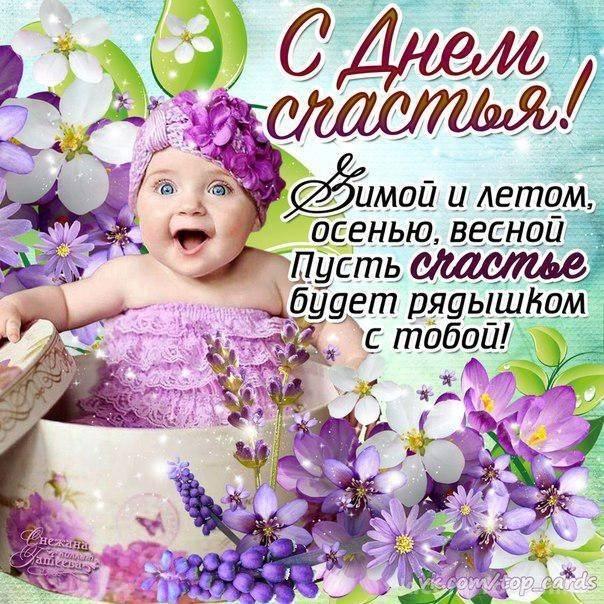 Поздравления с Днем счастья (стихи, проза, картинки)