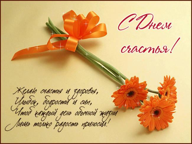 Короткие и красивые поздравления с Днем счастья